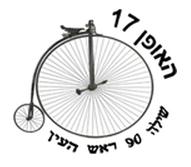 האופן 17 - חנות אופניים בראש העין