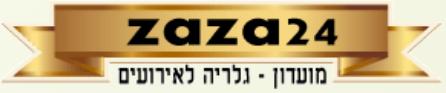 מועדון אירועים בראש העין zaza-24