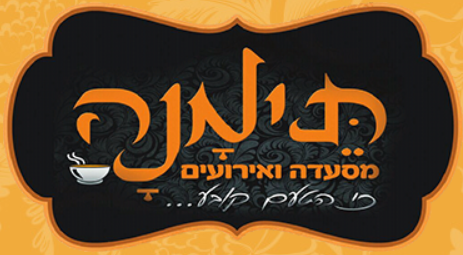 בתמונה הלוגו של מסעדת תימנה בראש העין